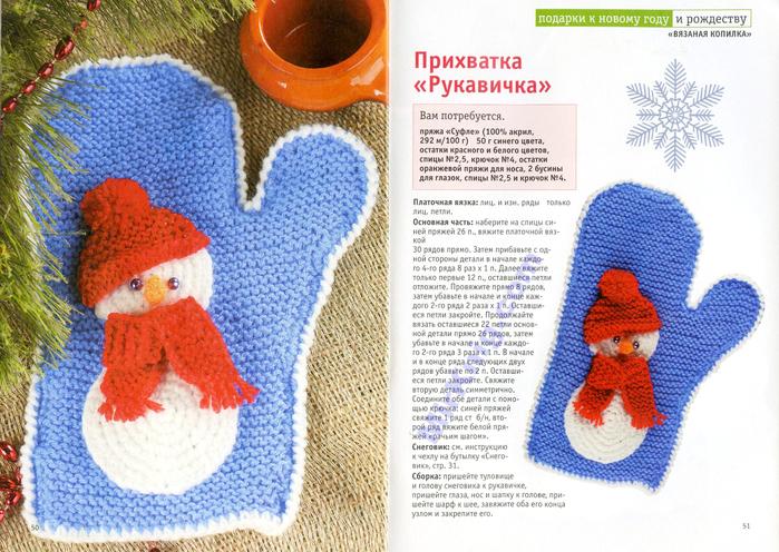 Подарки к Новому году и Рождеству (26) (700x496, 535Kb)