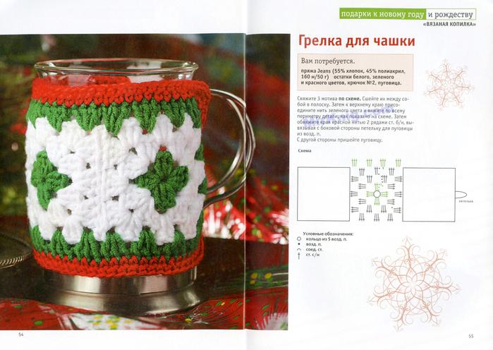 Подарки к Новому году и Рождеству (28) (700x496, 419Kb)