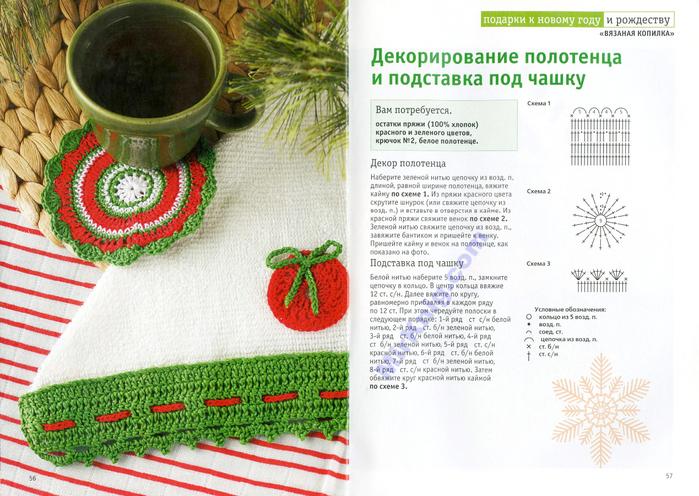 Подарки к Новому году и Рождеству (29) (700x496, 470Kb)