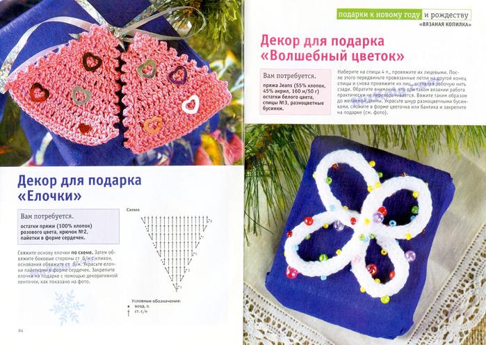 Подарки к Новому году и Рождеству (33) (700x496, 511Kb)