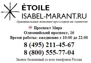 Кроссовки на танкетке ISABEL MARANT (7) (317x220, 57Kb)