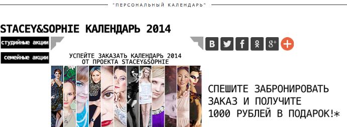 календарь, изготовление календарей, проект stacey and sophie/1384598281_Snimok_yekrana_20131115_v_143112 (691x253, 132Kb)