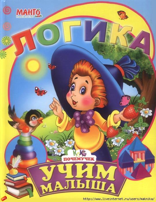 4663906_Logika_Ychim_malisha_page_01 (539x700, 339Kb)