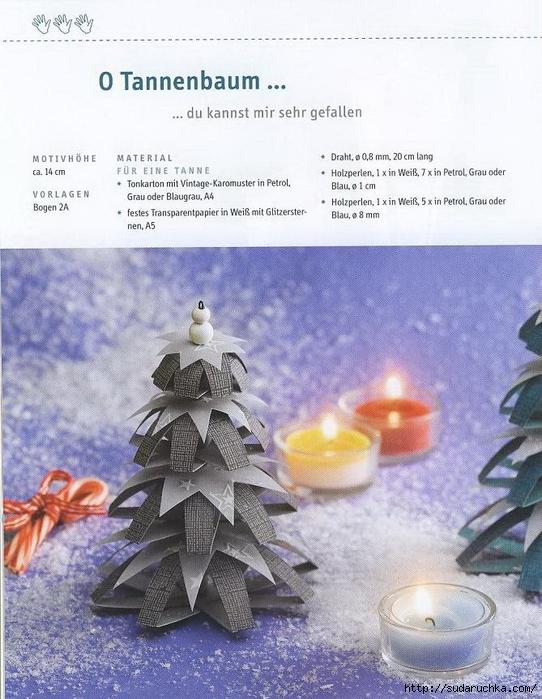 Paper Balls für die Weihnachtszeit0023 (542x700, 302Kb)