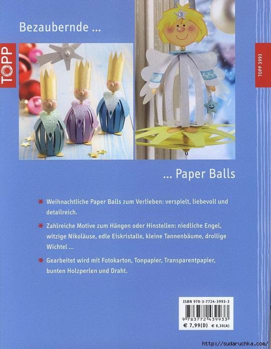 Paper Balls für die Weihnachtszeit0036 (542x700, 323Kb)
