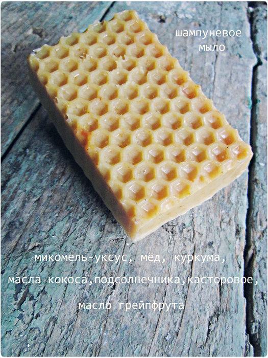 медовое мыло (525x700, 139Kb)