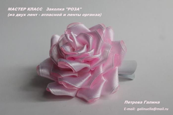 Заколка роза мастер класс - ФоксТел-Юг