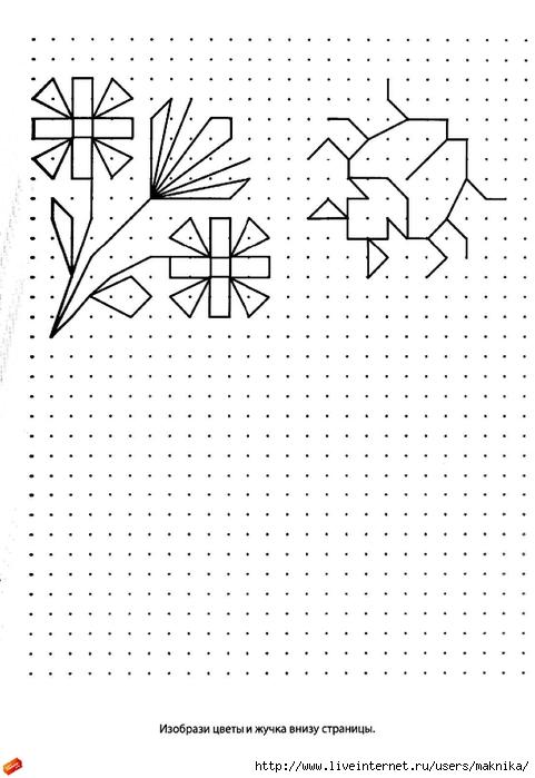 To4ka za to4koj_page_18 (481x700, 159Kb)