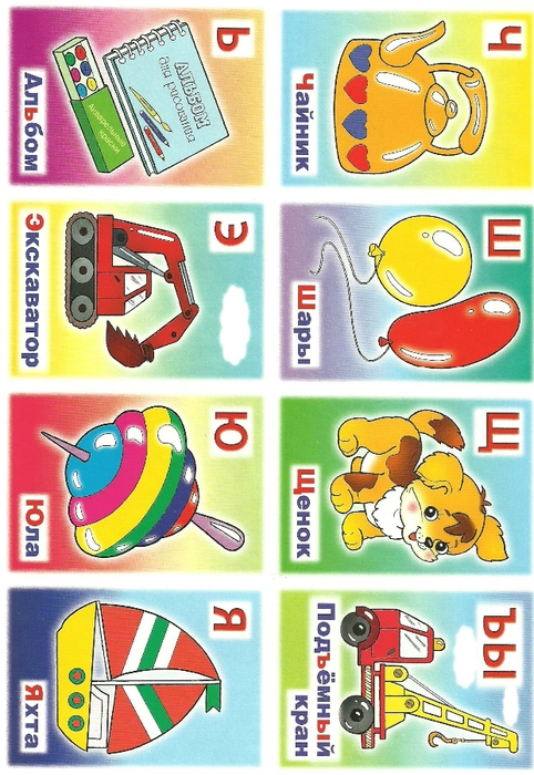 Азбука карточки своими руками
