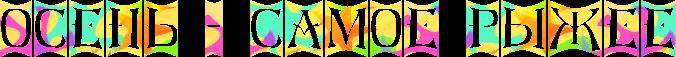 4maf.ru_pisec_2013.11.18_10-58-35_52898fea79f8e (676x57, 59Kb)