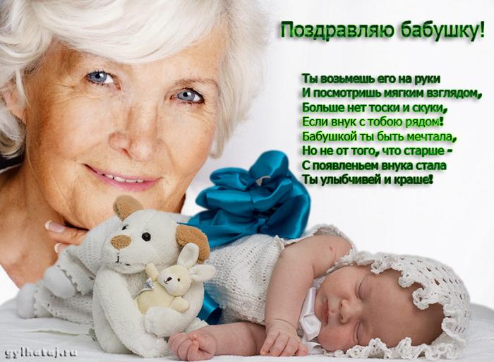 Поздравление с рождением внуков двойняшек для бабушки