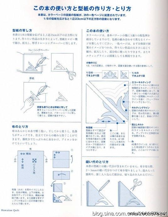 ГАВАЙСКИЙ КВИЛТ. Японский журнал со схемами (13) (535x690, 210Kb)