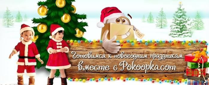 Pokoopka.com – сайт Таобао на русском языке! (7) (700x286, 174Kb)