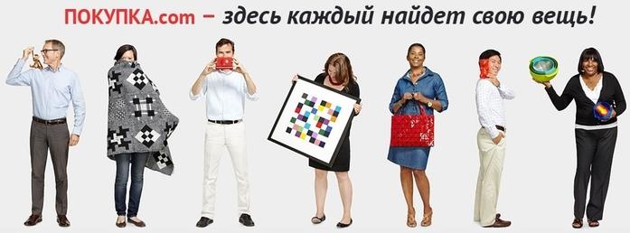 Pokoopka.com – сайт Таобао на русском языке! (9) (700x258, 103Kb)