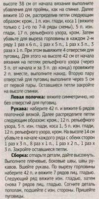 1пальто_манишка_шапка( (200x400, 28Kb)