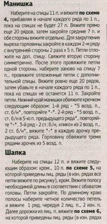 1пальто_манишка_шапка-- (220x458, 33Kb)
