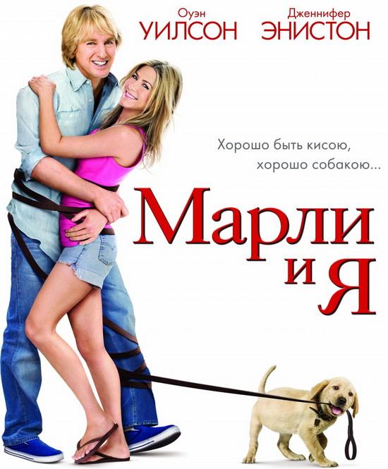 Марли_и_Я (550x665, 121Kb)