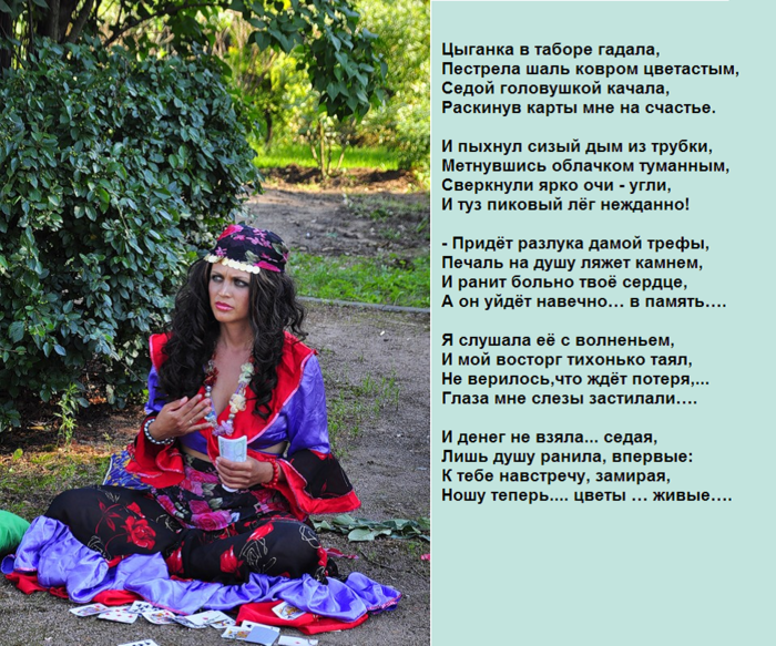 Цыганские поздравления на юбилей женщине