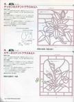 Превью Гавайский квилт. ПАННО. Журнал со схемами (24) (507x700, 241Kb)