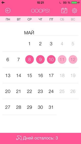 Мобильное приложение для iPhone Женский календарь (2) (320x568, 44Kb)
