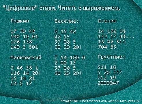 стихи (492x362, 154Kb)