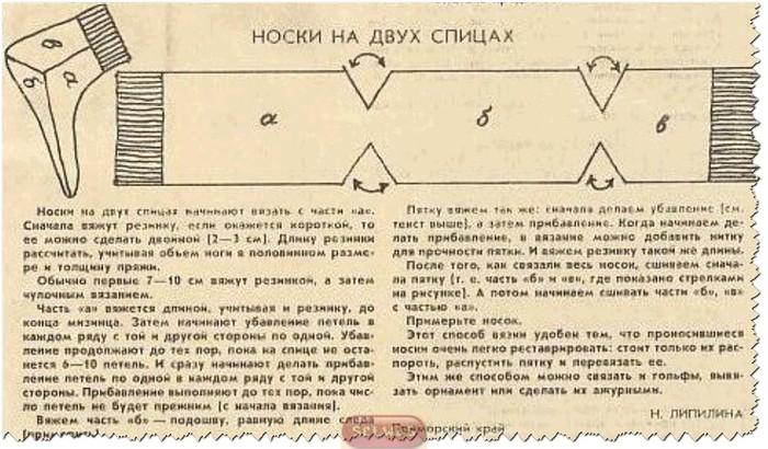 Вязание детского носка на 2 спицах 9
