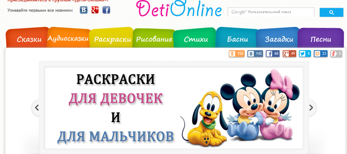 FireShot Screen Capture #012 - '«Дети Онлайн» - развитие, обучение и развлечение детей' - deti-online_com (700x310, 158Kb)