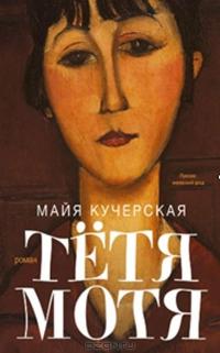 Majya_Kucherskaya__Tetya_Motya (200x321, 55Kb)