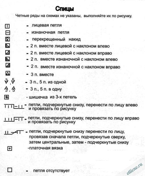 krasivyj-snud-spicami-2 (499x604, 139Kb)
