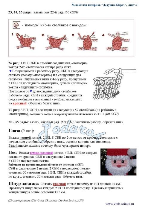0_3e247_2ac51393_orig (475x700, 186Kb)