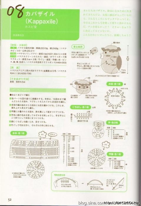 Игрушки АМИГУРАМИ крючком. Журнал со схемами (32) (479x700, 252Kb)