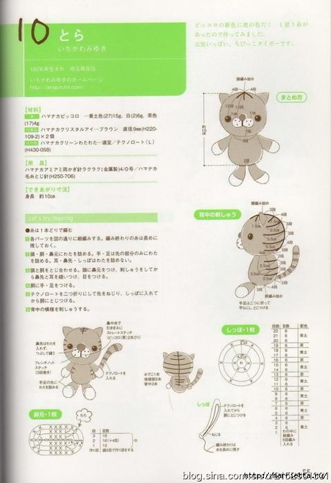 Игрушки АМИГУРАМИ крючком. Журнал со схемами (35) (479x700, 222Kb)