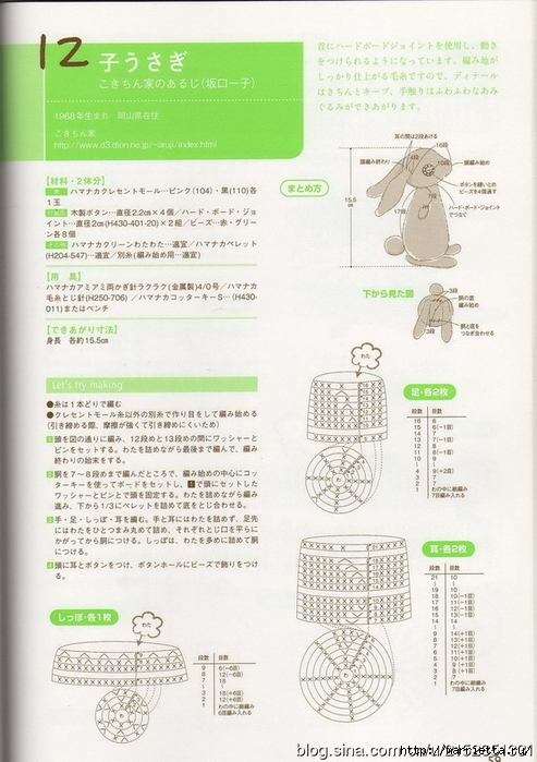 Игрушки АМИГУРАМИ крючком. Журнал со схемами (39) (493x700, 263Kb)