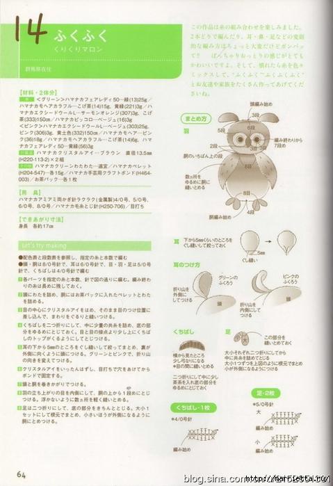 Игрушки АМИГУРАМИ крючком. Журнал со схемами (44) (479x700, 243Kb)