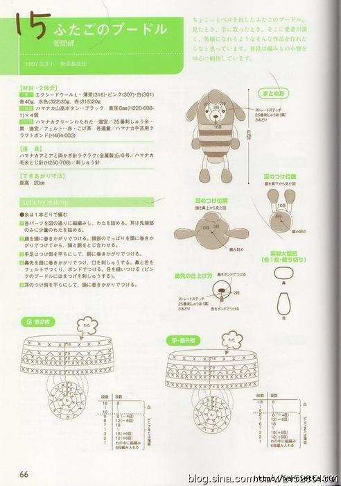 Игрушки АМИГУРАМИ крючком. Журнал со схемами (46) (492x700, 248Kb)