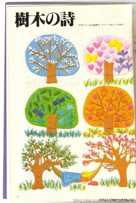 Аппликация с вышивкой для детских вещей. Японский журнал (4) (470x700, 271Kb)