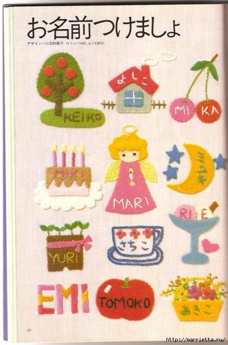 Аппликация с вышивкой для детских вещей. Японский журнал (24) (463x700, 256Kb)