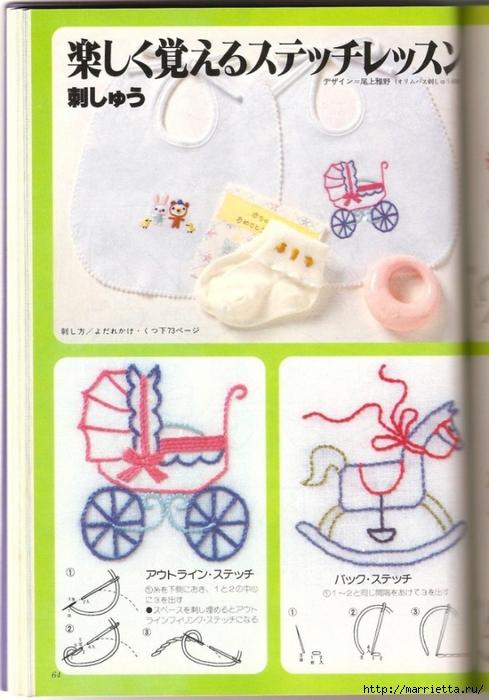 Аппликация с вышивкой для детских вещей. Японский журнал (32) (489x700, 245Kb)