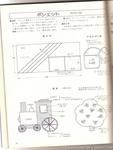 Превью Аппликация с вышивкой для детских вещей. Японский журнал (78) (528x700, 192Kb)