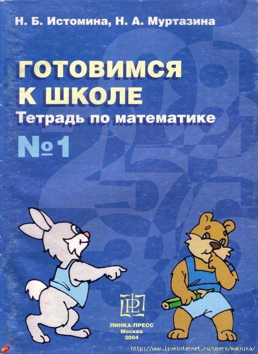 4663906_Gotovimsya_k_shkole_tetrad_po_matematike_page_01 (510x700, 322Kb)