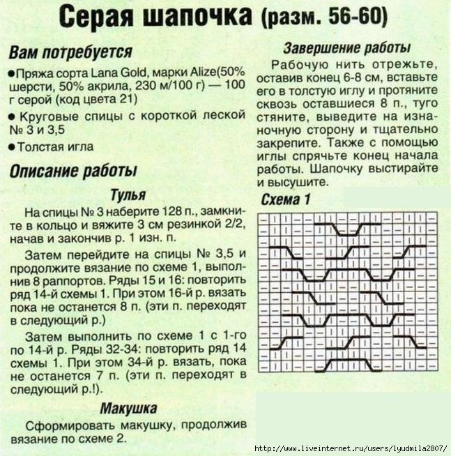 1shapa-men1 (647x654, 327Kb)