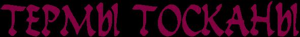 2835299_Termi_Toskani (591x73, 12Kb)