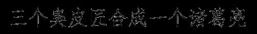 Три сапожника равны Чжуэнь Ляню (503x67, 6Kb)
