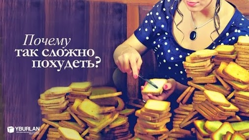 pochemu-tak-slozhno-pokhudet (506x285, 47Kb)