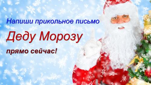 1384940258_pismo_dedu_morozu_2 (500x281, 42Kb)