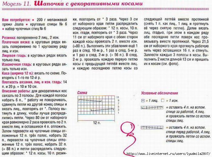 3детская_шапочка2 (700x518, 268Kb)