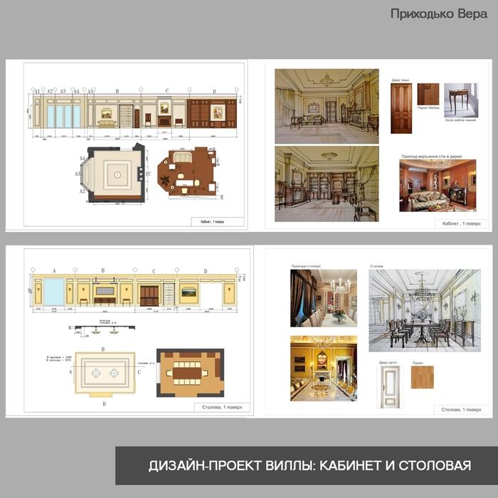 4_кабинет_столовая (700x700, 195Kb)