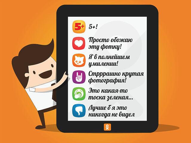 Что означают новые оценки к фотографиям в Одноклассниках?