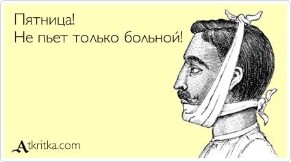 3821971_atkritka_1363862889_63 (425x237, 52Kb)