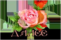 106647759_4690170_105923227_ruze1__91_ (200x131, 36Kb)